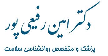 دکتر امین رفیعی پور